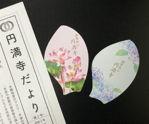 散華、円満寺だより(第2号)